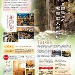 久喜市の百観音温泉に行ってきました