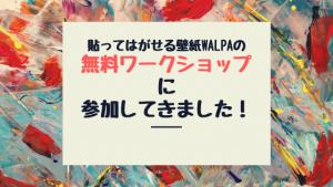 貼ってはがせる壁紙WALPAの無料ワークショップに参加してきました。