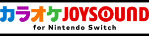 自宅で毎日カラオケができる! 『カラオケJOYSOUND for Nintendo Switch』がすごい!