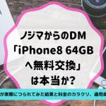 ノジマからのDM「iPhone8 64GBへ無料交換(機種代金実質0円)」は本当か?元携帯販売員が実際につられてみた結果と料金のカラクリ、適用条件を徹底解説
