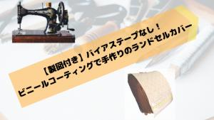 【製図付き】バイアステープなし!ビニールコーティングで手作りのランドセルカバー