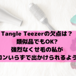 強烈なくせ毛の私がアイロンいらずで出かけられるように!Tangle Teezerの欠点は?類似品でもOK?