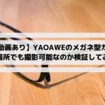 【撮影動画あり】YAOAWEのメガネ型カメラは暗い場所でも撮影可能なのか検証してみた。