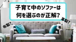 子供のいる家のソファはレザー・合皮・布どれがいいの?ソファー選びの正解