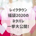 レイクタウン福袋2020のネタバレ、一挙大公開!