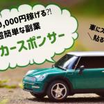 ステッカーを貼るだけで月に50,000円も可能⁈新しい副業「マイカースポンサー」をやってみた。