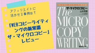アフィリエイトに活かせる事例は?「Webコピーライティングの新常識 ザ・マイクロコピー」レビュー