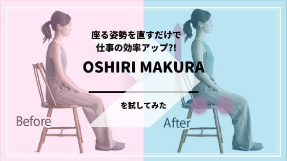 座る姿勢を直すだけで仕事の効率アップ?!話題のOSHIRI MAKURAを使ってみた感想