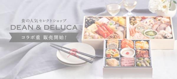 第8位【Oisixおせち2021】今年は和・洋・中の15商品!