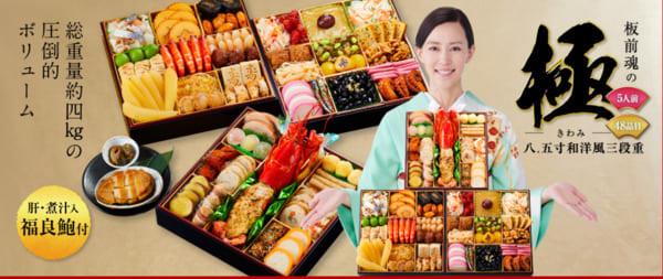 第5位【板前魂】販売総数171万セット!2021年おせち料理