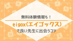 eigox(エイゴックス)で良い講師に出会うポイントは○○!気になる料金もチェック