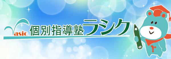 おすすめネット塾②個別指導塾ラシク(オンライン)